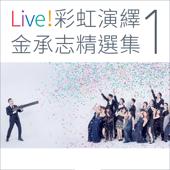Live! 彩虹演繹金承志精選集1