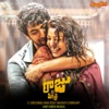 Nene Raju Nene Mantri (Original Motion Picture Soundtrack)