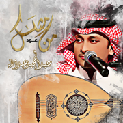 Mn Mithlak Oud - Abdul Majeed Abdullah - Abdul Majeed Abdullah