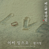 How Can I Forget You (From Mr. Sunshine [Original Television Soundtrack], Pt. 15) - Hwang Chi Yeul