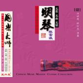 明琴 (國樂大師(肆))