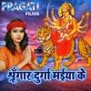 Shringaar Devi Maiya Ke