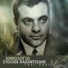 Anthologia - Stelios Kazantzides