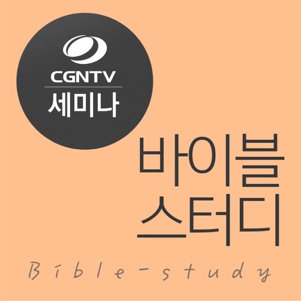 [CGNTV 세미나] 바이블스터디