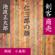 仁三郎の顔 (剣客商売より): 剣客商売より - 池波正太郎
