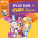 Roald Dahl - Charlie et la chocolaterie