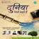 Kal Chaudhvin Ki Raat Thi - Jagjit Singh
