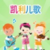 凯利和朋友们   凯利中文儿歌