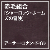朗読執事~赤毛組合[シャーロック・ホームズの冒険]~