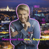 Караоке - Николай Басков mp3