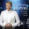 Верую - Николай Басков mp3