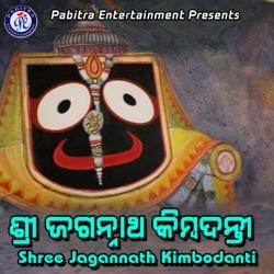 Album: Shree Jagannath Kimbodanti by Nilamani Panda Gita Das