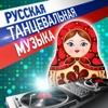 Русская танцевальная музыка (Лето 2017)