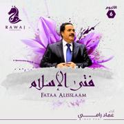 Athaan - Imad Rami - Imad Rami