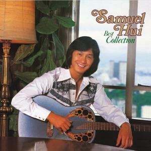 許冠傑 - Samual Hui Best Collection