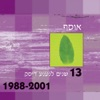Top Songs For שלומי ברכה