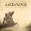 Alexandros (Dromoi Pou Den Perpatises) - Stamatis Spanoudakis