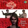 Ektuku Chhonwa Lage (Original Motion Picture Soundtrack) - EP