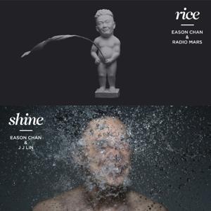 陳奕迅 - rice & shine