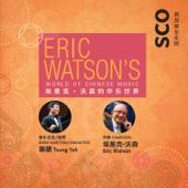 Eric Watson's World of Chinese Music