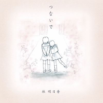 Tsunaide - EP - Asuca Hayashi