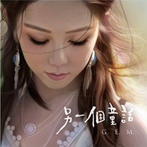G.E.M. 鄧紫棋 - 倒數