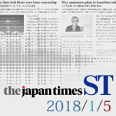 The Japan Times ST 12月29日・1月5日合併号