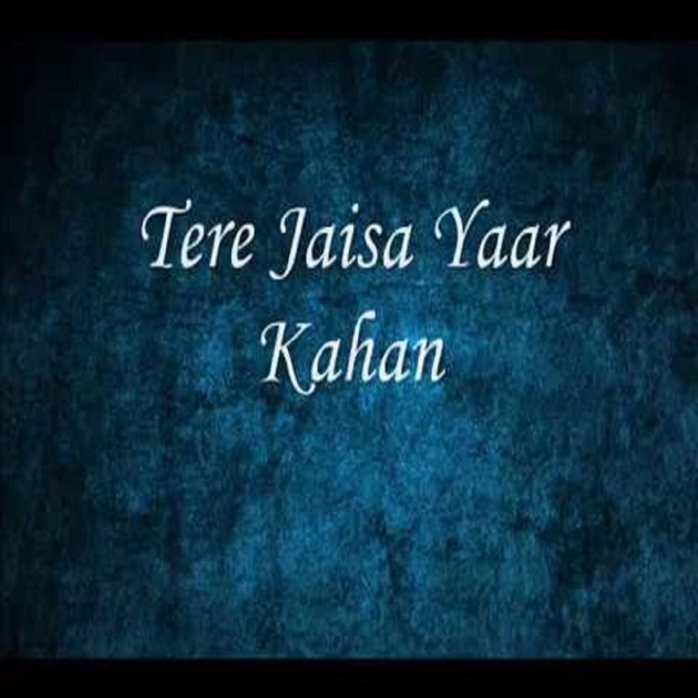 Tere Yaar Bathere Ni Song Download: Single By Aman Sharma On Apple Music