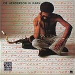 Joe Henderson - Junk Blues