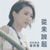 HANA菊梓喬 - 從未說起 (劇集《跳躍生命線》片尾曲) 插圖