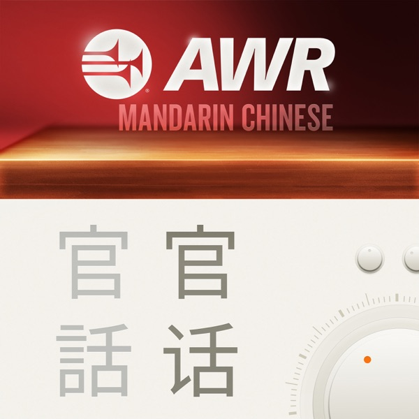 AWR Mandarin - SIM 走進心中的歌 - Chinese