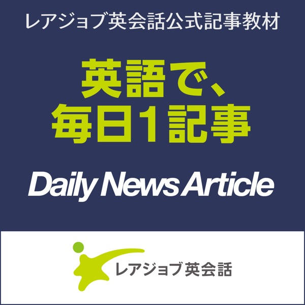 """レアジョブ英会話公式記事教材 """"Daily News Article"""" Podcast"""