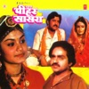 Mahara Peehar Saasra Original Motion Picture Soundtrack