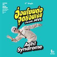 Aeh Syndrome - อ่อนโยนต่อจุดซ่อนเร้น (feat. MVL) artwork
