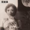 Frances Yip - 上海灘 artwork