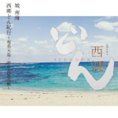 Segodon Kikou - Amami Oshima, Okinoerabujima Hen -