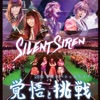 Silent Siren 2015 年末スペシャルライブ 覚悟と挑戦 ジャケット写真