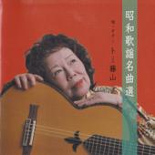 昭和歌謡名曲選