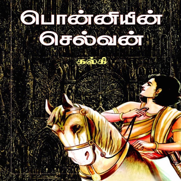 Ponniyin Selvan Audio Part-1 (free)