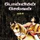 Ponniyin Selvan Audio Part-1 (free)