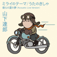 山下達郎 - ミライのテーマ / うたのきしゃ - EP artwork