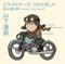 ミライのテーマ / うたのきしゃ - EP
