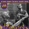 Elai Botner & אביב אלוש - שני משוגעים artwork