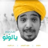 Ya Lolo This Is Mizmaar  Feat. Moayad Al Nefaie & Badur Maghrabi  Slow Moe - Slow Moe