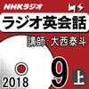 大西泰斗 - NHK ラジオ英会話 2018年9月号(上) アートワーク