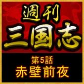 週刊 三国志「第5話 赤壁前夜」