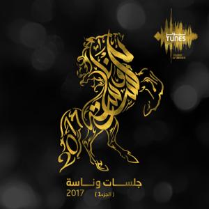 Rashed Al Majid - Ya Shoq