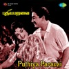 Puthiya Paravai (Original Motion Picture Soundtrack)