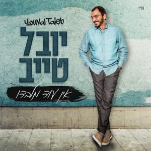 Yuval Taieb & Ofer Levi - שמע ישראל