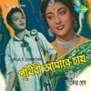 Prithibi Amare Chay (Original Motion Picture Soundtrack) - EP
